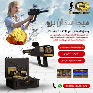 استكشاف الذهب والكنوز فى العراق مع جهاز ميغا سكان برو 2019