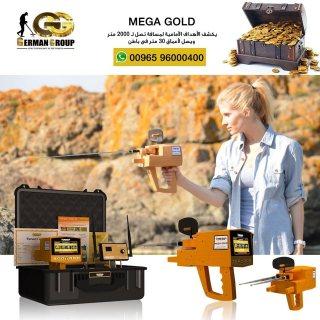 اكتشاف الذهب والكنوز الذهبية جهاز ميغا جولد فى العراق