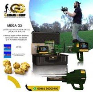 اكتشف الذهب والكنوز جهاز ميغا جي 3 فى العراق