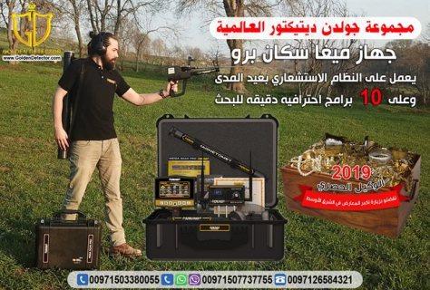 جهاز كشف الذهب | ميغا سكان برو في العراق
