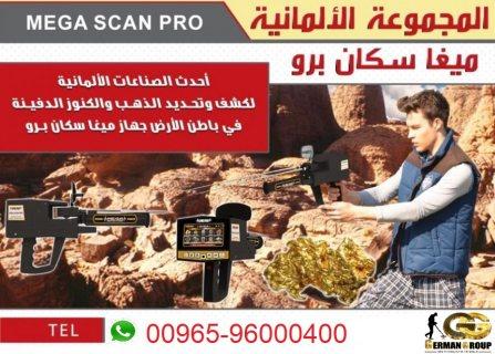 الكشف عن المعادن الثمينة والكنوز فى العراق جهاز ميغا سكان برو