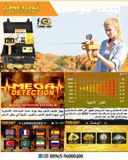 للبحث عن الذهب الخام والكنوز جهاز ميغا جولد | العراق