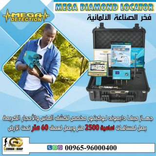 جهاز ميغا دايموند لوكيتور MEGA DIAMOND LOCATOR فى العراق