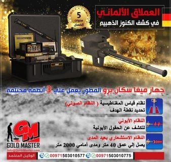 جهاز الكشف عن الذهب فى العراق | جهاز ميجا سكان برو 2020