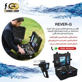 اكتشاف المياه الجوفية والابار بدقة عالية فى العراق | جهاز ريفر جي