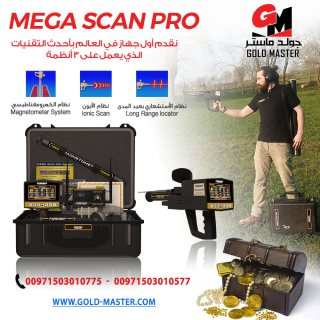 اجهزة كشف الذهب والكنوز فى العراق 2020 | جهاز ميغا سكان برو