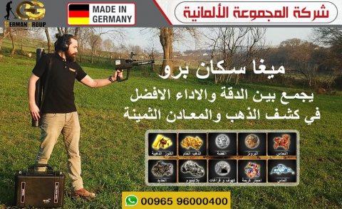 الكشف والتنقيب عن كنوز الارض فى العراق   جهاز ميغا سكان برو
