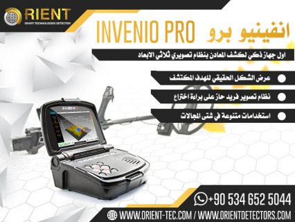جهاز انفينيو Invenio لكشف الكنوز والذهب المدفون - سعر خاص
