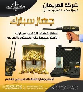 جهاز كشف الذهب والمعادن والفراغات تحت الارض ( SPARK ) - العريمان