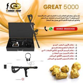اجهزة كشف الذهب والمعادن الثمينة فى العراق || جريت 5000 ||