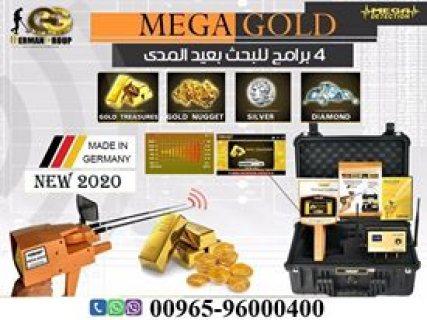 اكتشف الذهب الطبيعى فى العراق مع جهاز ميغا جولد 2020
