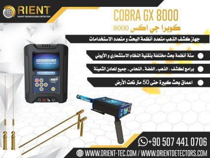 اجهزة كشف الذهب 2020 - كوبرا جي اكس 8000 - منتج جديد