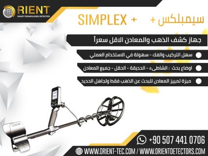 جهاز كشف الذهب بأقل سعر - سيمبلكس - Simplex