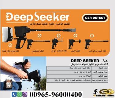 كشف الفراغات لاكتشاف الكنوز فى العراق | جهاز ديب سيكر القوى