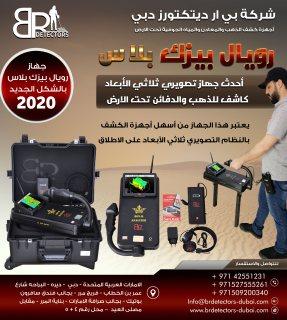 اجهزة كشف الكنوز والفراغات الامريكية في العراق - التوصيل مجانا