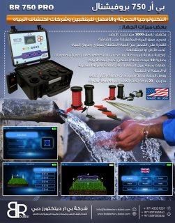 جهاز التنقيب عن المياه الجوفية والابار في العراق - تحديد نوع وعمق المياه