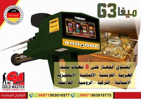 جهاز ميجا جي 3 كاشف الكنوز والذهب فى العراق