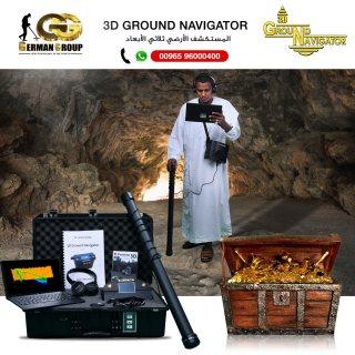 3d ground navigator 2020 افضل اجهزة كشف الذهب فى العراق 2020