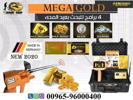 لكشف الذهب والفضة فى العراق جهاز ميغا جولد 2020