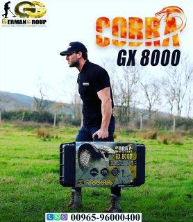 اجهزة الكشف عن الذهب 2020 فى العراق | جهاز كوبرا جي اكس 8000