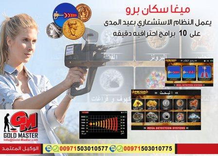 ميغا سكان برو جهاز كشف الذهب فى العراق 2020