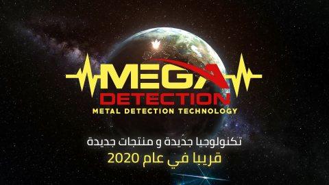 افضل الاجهزة الالمانية لكشف الذهب 2020 من شركة ميغا ديتكشن - قريبا