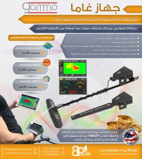 جهاز كشف الذهب غاما اجاكس - Gamma Ajax