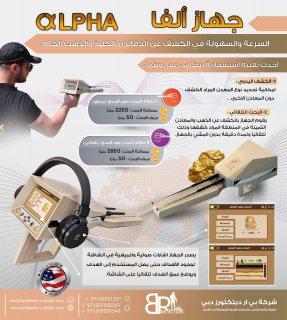 جهاز كشف الذهب الفا اجاكس - Alpha Ajax