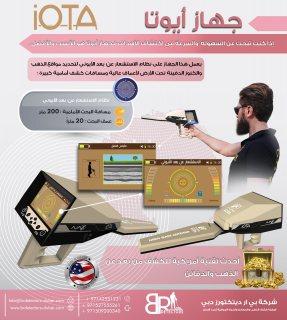 جهاز كشف الذهب ايوتا اجاكس - iota Ajax