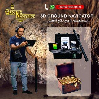 المستكشف فى العراق جهاز جراوند نافيجيتور لكشف الذهب والمعادن