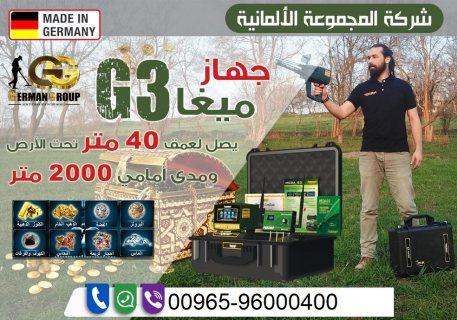 الكشف عن الذهب والكنوز فى العراق مع جهاز ميغا جي3 المانى الصنع