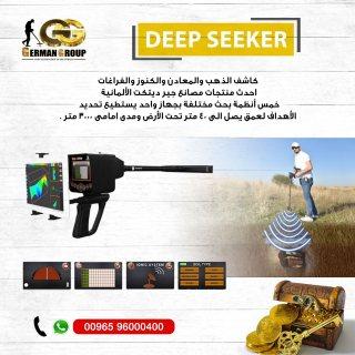 اجهزة الكشف عن المعادن الثمينة فى العراق || جهاز ديب سيكر