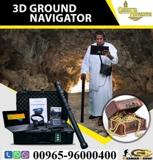 للبحث عن المعادن والذهب مع جهاز جراوند نافيجيتور فى العراق