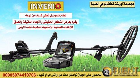 جهاز انفينيو – Invenio لكشف الذهب والمعادن بافضل سعر