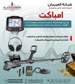 اجهزة كشف الذهب الخام الصوتي _امباكت IMPACT 2020