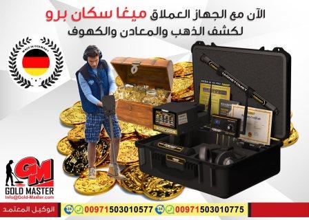 mega scan pro جهاز كشف الذهب فى العراق