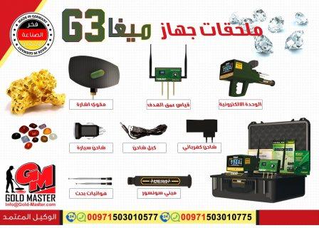 جهاز كشف الذهب فى العراق جهاز ميجا جي 3
