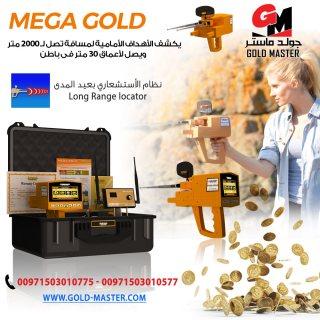 mega gold جهاز كشف الذهب فى العراق ميجا جولد