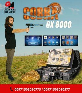 جهاز كشف الذهب فى العراق جهاز كوبرا جي اكس 8000