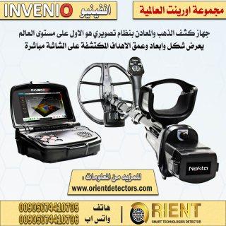 انفينيو جهاز كشف الذهب الاحترافي متوفر في العراق