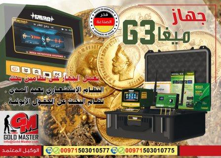 جهاز ميغا جي 3 كاشف الذهب فى العراق