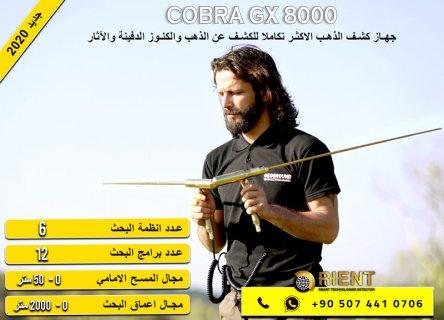 كوبرا جي اكس 8000 افضل اجهزة كشف الذهب في العراق