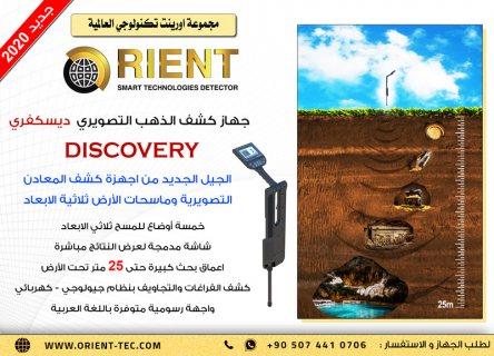 جهاز كشف الذهب التصويري ديسكفري - جديد العراق 2020