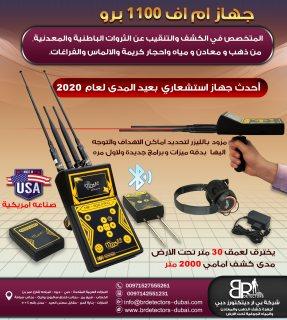 جهاز كشف الذهب الحديث 2020 - MF 1100 PRO