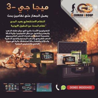 جهاز كشف المعادن والكنوز فى العراق ميجا جي3 الالمانى