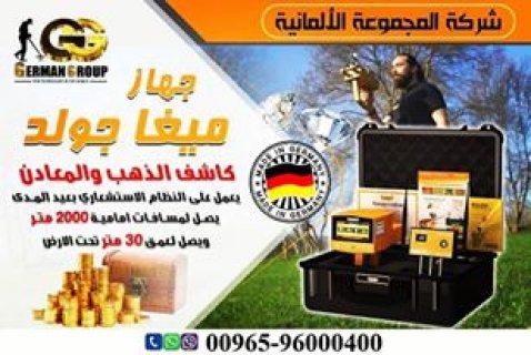 للبحث عن الذهب الطبيعى فى العراق | جهاز ميجا جولد