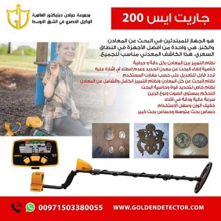 للبيع جهاز كشف المعادن جاريت اي سي 200 Garrett ACE 200