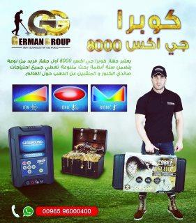 الكاشف الحديث فى العراق | جهاز كوبرا 8000 جهاز كشف الذهب
