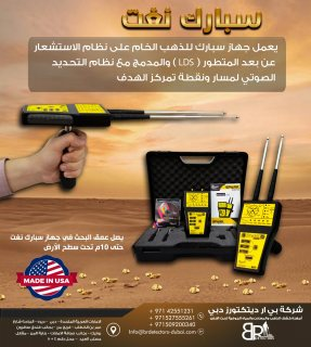 جهاز البحث عن الذهب في العراق سبارك ناجيتس SPARK NUGGETS