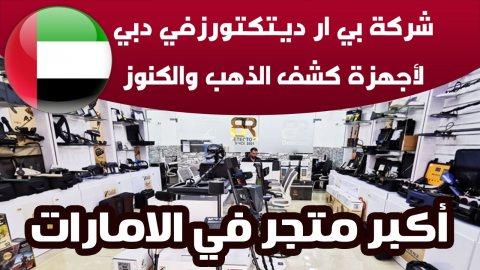 شركات بيع اجهزة كشف الذهب والكنوز | شركة بي ار ديتكتورز دبي